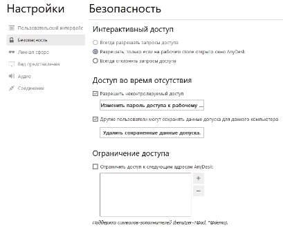 Удалённый доступ - обзор Anydesk - настройки безопасности - скриншот 4