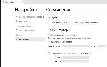 Удалённый доступ - обзор Anydesk - настройки соединения - скриншот 5
