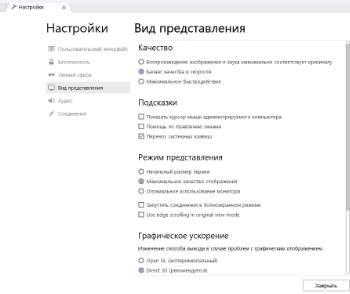 Удалённый доступ - обзор Anydesk - настройки скорости, графики и прочего - скриншот 6