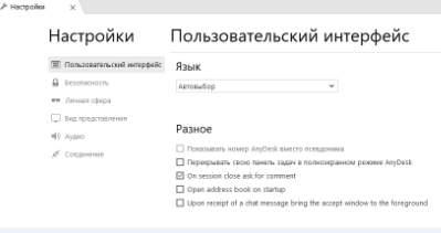 Удалённый доступ - обзор Anydesk - настройки пользовательского интерфейса - скриншот 7