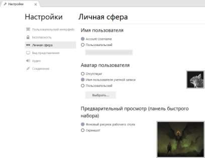 Удалённый доступ - обзор Anydesk - настройка рабочего стола- скриншот 8