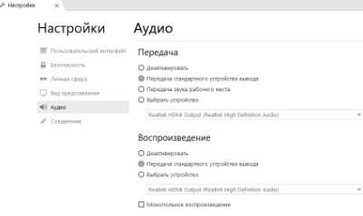 Удалённый доступ - обзор Anydesk - настройка передачи и воспроизведения аудио - скриншот 9