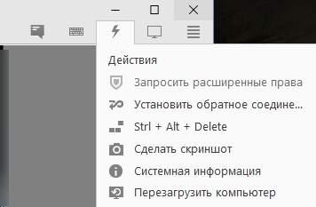 Удалённый доступ - обзор Anydesk - элементы управления - скриншот 12