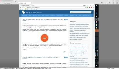 Удалённый доступ - обзор Anydesk - как выглядит процесс работы - скриншот 11