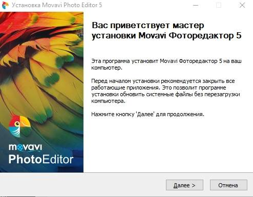 обзор Movavi Фоторедактор - начало установки - скриншот 3