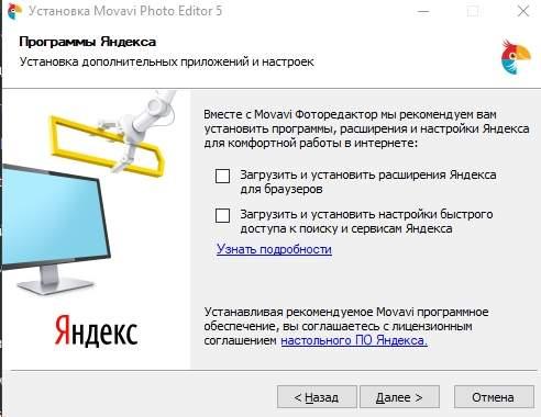 обзор Movavi Фоторедактор - отказ от элементов - скриншот 4