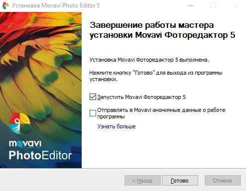 обзор Movavi Фоторедактор - завершение установки - скриншот 6