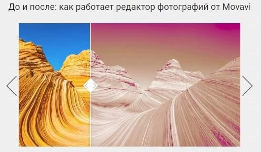 обзор Movavi Фоторедактор - сравнение до и после - скриншот 1