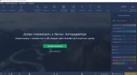 обзор Movavi Фоторедактор - главное окно программы - скриншот 7
