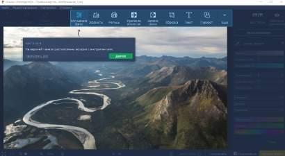 обзор Movavi Фоторедактор - первый шаг обработки и обучения - скриншот 9
