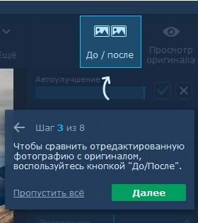 обзор Movavi Фоторедактор - третий шаг обработки и обучения - скриншот 11