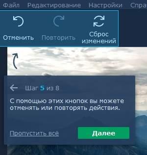 обзор Movavi Фоторедактор - пятый шаг обработки и обучения - скриншот 13