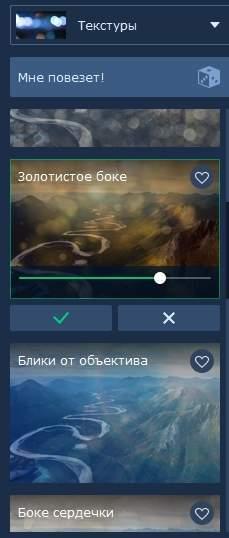 обзор Movavi Фоторедактор - инструменты для обработки фотографии - скриншот 20