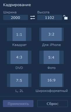 обзор Movavi Фоторедактор - инструменты для обработки фотографии - скриншот 28