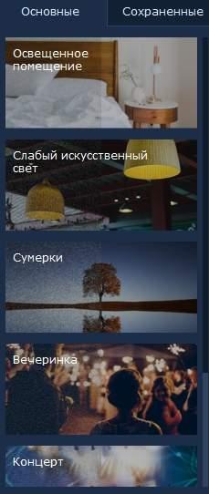 обзор Movavi Фоторедактор - инструменты для обработки фотографии - скриншот 30