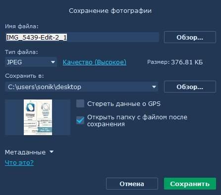 обзор Movavi Фоторедактор - инструменты для обработки фотографии - скриншот 33