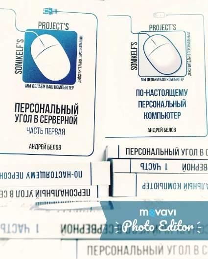 обзор Movavi Фоторедактор - результат - скриншот 35