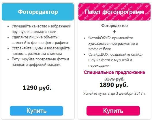 обзор Movavi Фоторедактор - лицензия, покупка, цена и ключ - скриншот 36