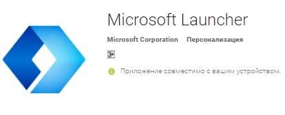 Microsoft Launcher - иконка в PlayMarket - скриншот 2