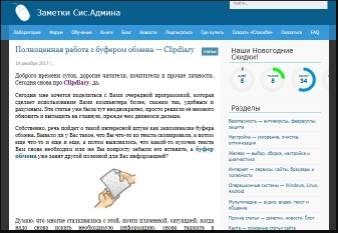 обзор расширения Slylish - примеры дизайна - скриншот 4