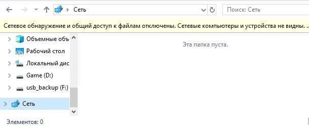 как создать сеть дома - на примере Windows - домашняя группа - скриншот 1