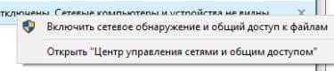 как создать сеть дома - на примере Windows - домашняя группа - скриншот 2