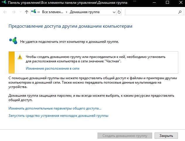 как создать сеть дома - на примере Windows - домашняя группа - скриншот 4