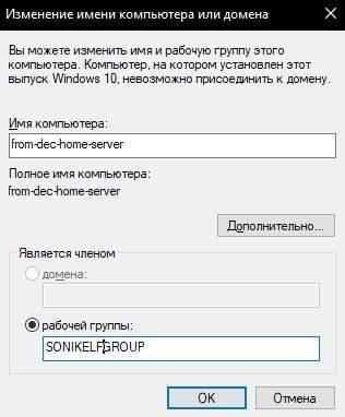 как создать сеть дома - на примере Windows - домашняя группа - скриншот 12