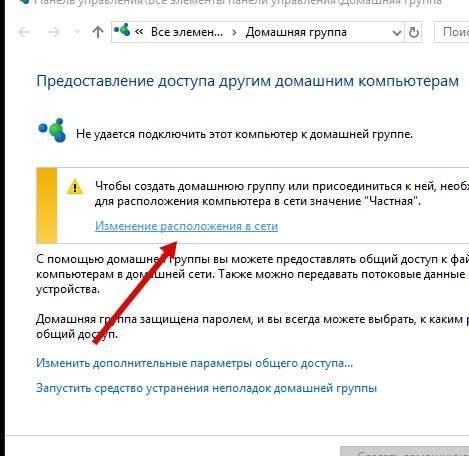 как создать сеть дома - на примере Windows - домашняя группа - скриншот 17
