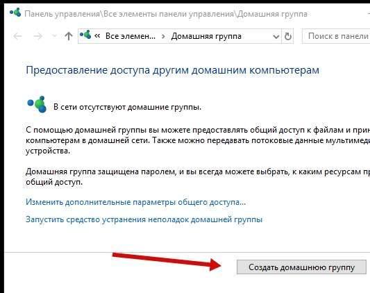 как создать сеть дома - на примере Windows - домашняя группа - скриншот 19