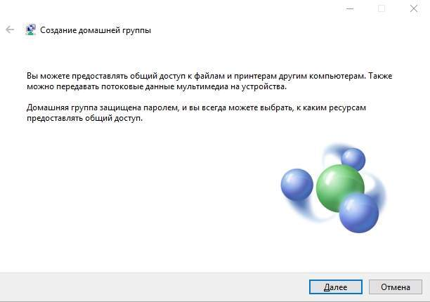 как создать сеть дома - на примере Windows - домашняя группа - скриншот 20