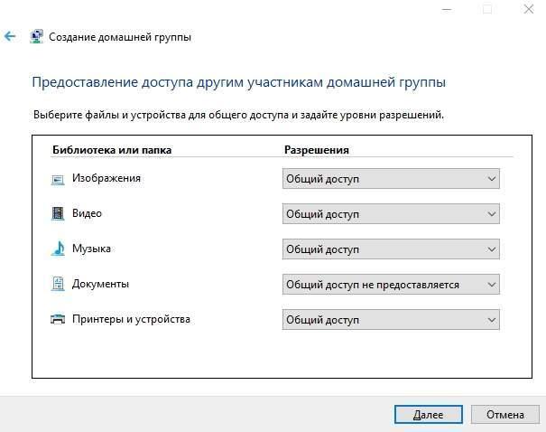 как создать сеть дома - на примере Windows - домашняя группа - скриншот 21