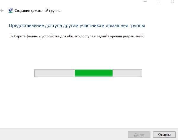 как создать сеть дома - на примере Windows - домашняя группа - скриншот 22
