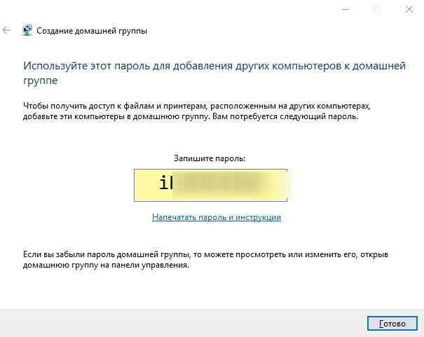 как создать сеть дома - на примере Windows - домашняя группа - скриншот 23