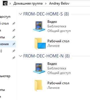 как создать сеть дома - на примере Windows - домашняя группа - скриншот 26