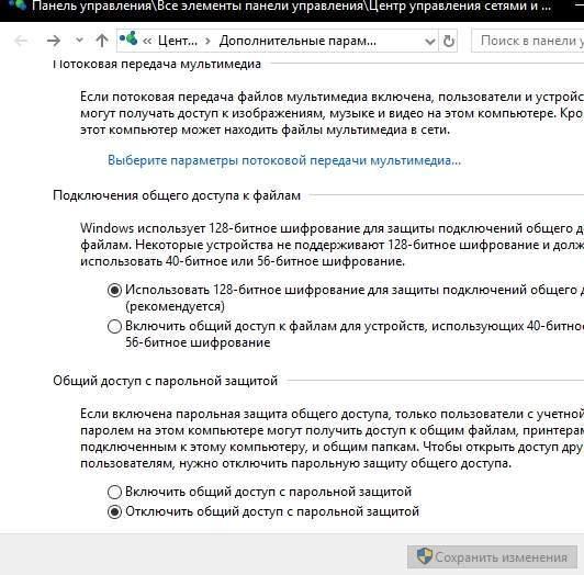 как создать сеть дома - на примере Windows - домашняя группа - скриншот 27
