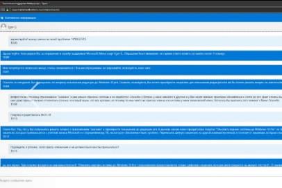 Windows Store, обновление и ключи - скриншот 3 - переписка