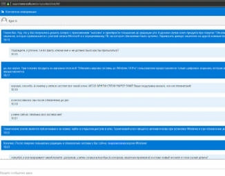 Windows Store, обновление и ключи - скриншот 4 - переписка