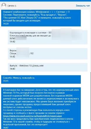 Windows Store, ключи и обновление Windows 10 - удивительное и невероятное