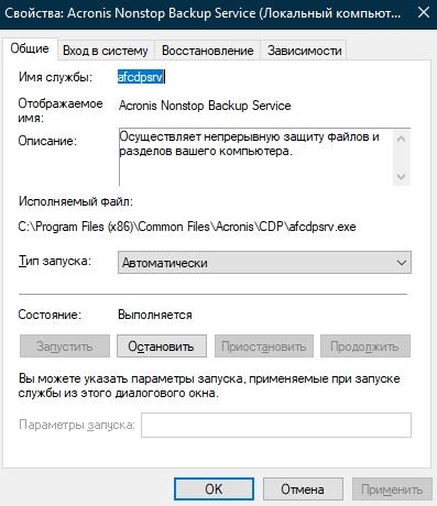 службы Windows - общие настройки и описание - скриншот 3