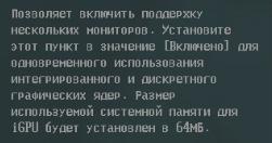 Как включить поддержку нескольких мониторов - bios - скриншот 4