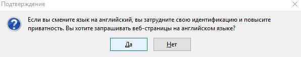 tor browser - язык - скриншот 11