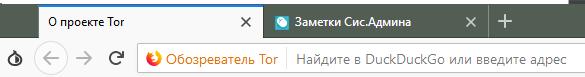 tor browser - о проекте - скриншот 9