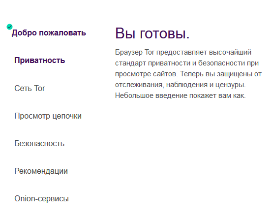tor browser - справка - скриншот 13