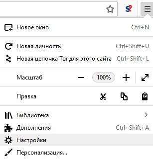 tor browser - открытие настроек - скриншот 15