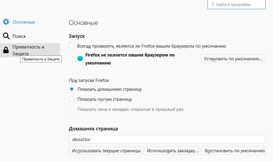 tor browser - базовые настройки - скриншот 16