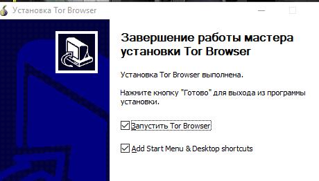 TOR браузер - завершение установки - скриншот 4