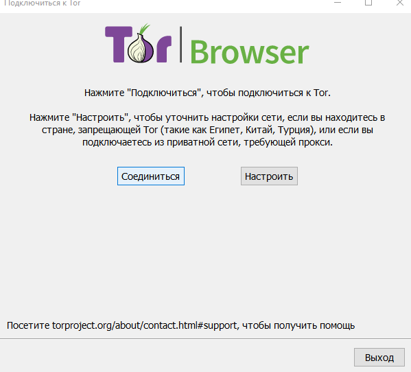 Первый запуск тор браузера гидра цепочка для тор браузера гирда