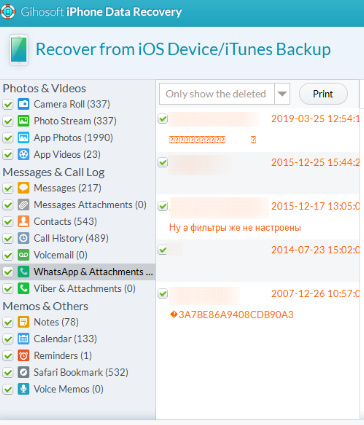 Восстановление данных с Вашего смартфона - iPhone Gihosoft Data Recovery - использование - скриншот 8