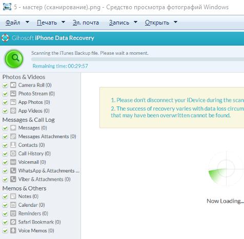 Восстановление данных с Вашего смартфона - iPhone Gihosoft Data Recovery - использование - скриншот 4